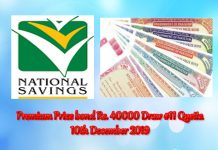 Premium Prize bond Rs. 40000 Draw #11 Quetta 10th December 2019