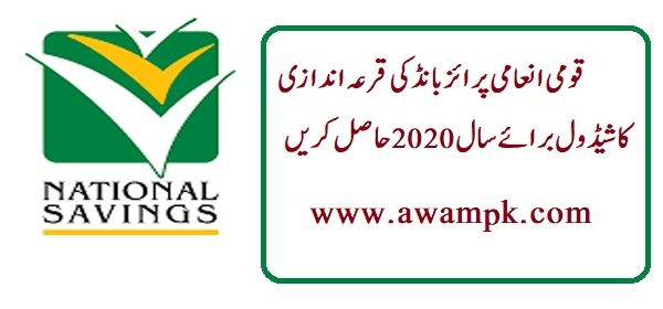 National Savings of Pakistan Prize Bond Draw Schedule 2020