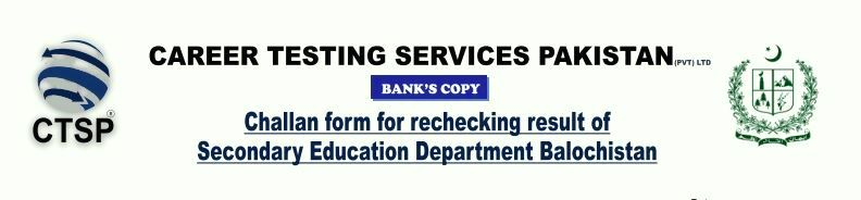 Baluchistan Secondary Education Department CTSP Application Form For Re-Checking Of Answer Keys