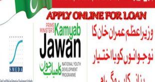 kamyab jawan program loan scheme form