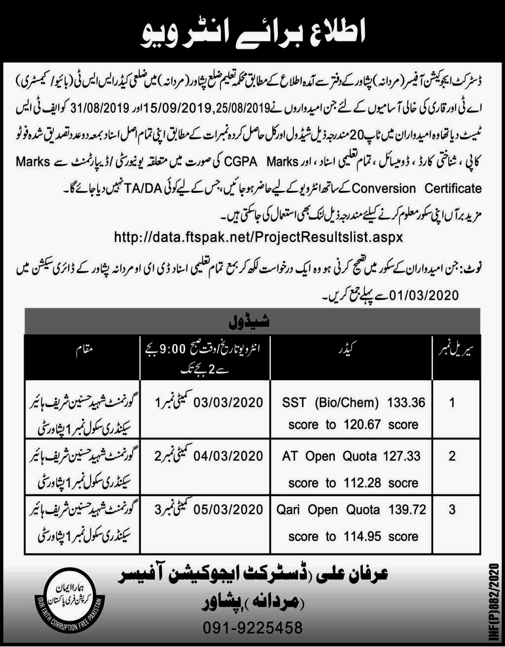 KPK Education Department jobs interview dates and list