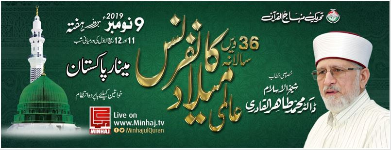 MQI International Mawlid-un-Nabi (PBUH) Conference at the Minar-e-Pakistan