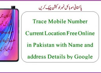Trace Mobile Number Current Location Free Online