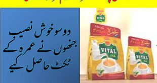 vital tea Umrah 200 Scheme Lucky Draw Winner Name Full list 2020