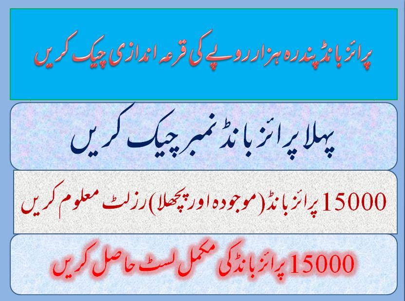 Prize bond Rs.15000 draw # 82 List