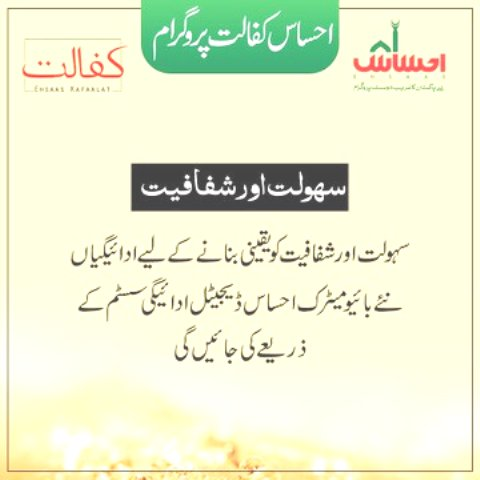 ehsaas kafalat program