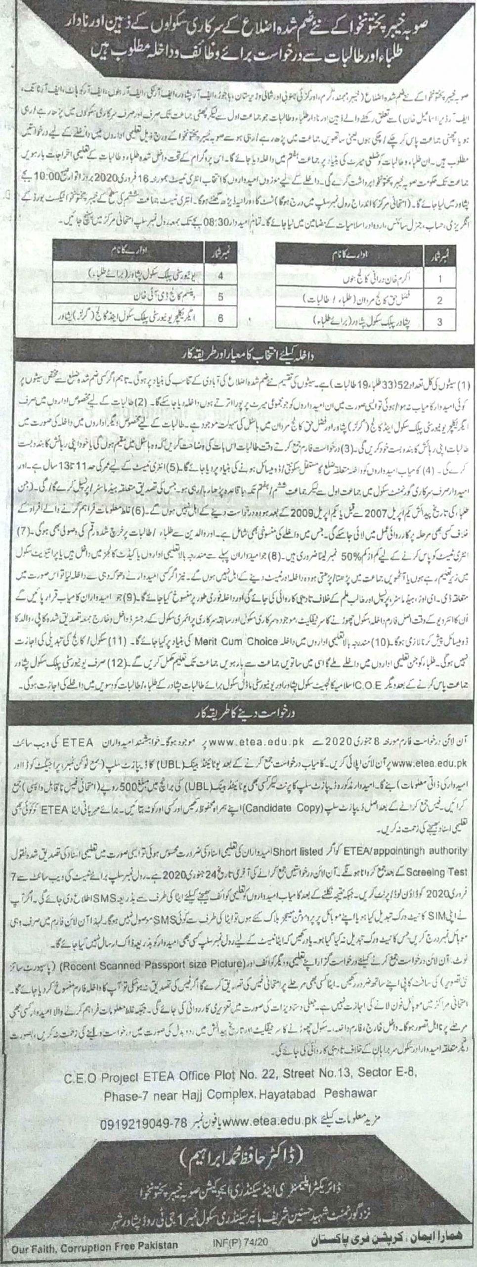Khyber Pakhtunkhwa Educational Testing & Evaluation Agency(ETEA)