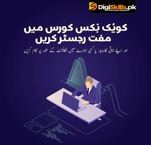 QuickBooks DigiSkills Training Program