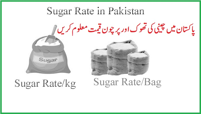 Sugar rate in Pakistan today