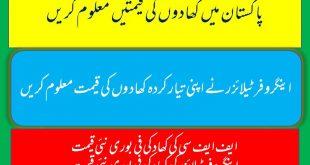 ٖFertilizers Prices in Pakistan