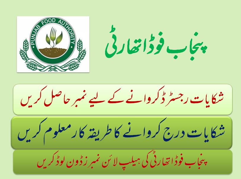 Punjab Food Authority (PFA) Online Help Line Contact Numbers