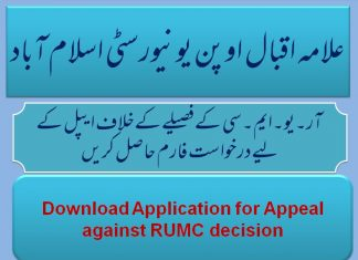 AIOU Download Application Form for Appeal against RUMC decision