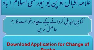 AIOU Download application form of change books