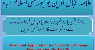 AIOU download Application for Correction/Change Registration #/Roll Number