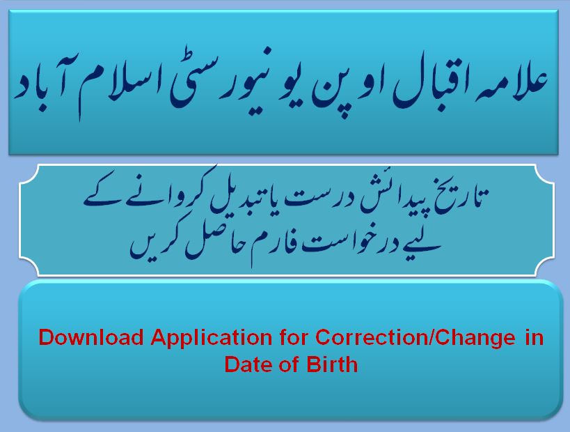 AIOU Download Application for Correction in Date of Birth