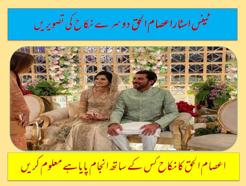 Aisam ul Haq's second wife Name is Sana Fayyaz and she lives in Lahore city. She is the daughter of Ch Mohammad Fayyaz.