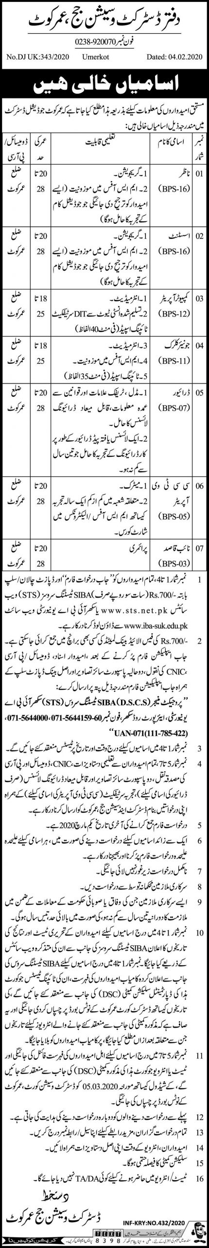 District & Session Court Umerkot Jobs 2020 advertisement