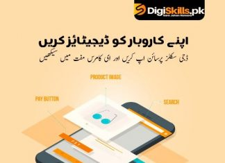 Digiskill Training Program E-commerce Management Free Online Course