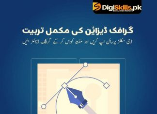 Digiskills Training Program Graphic Design Free Online Course