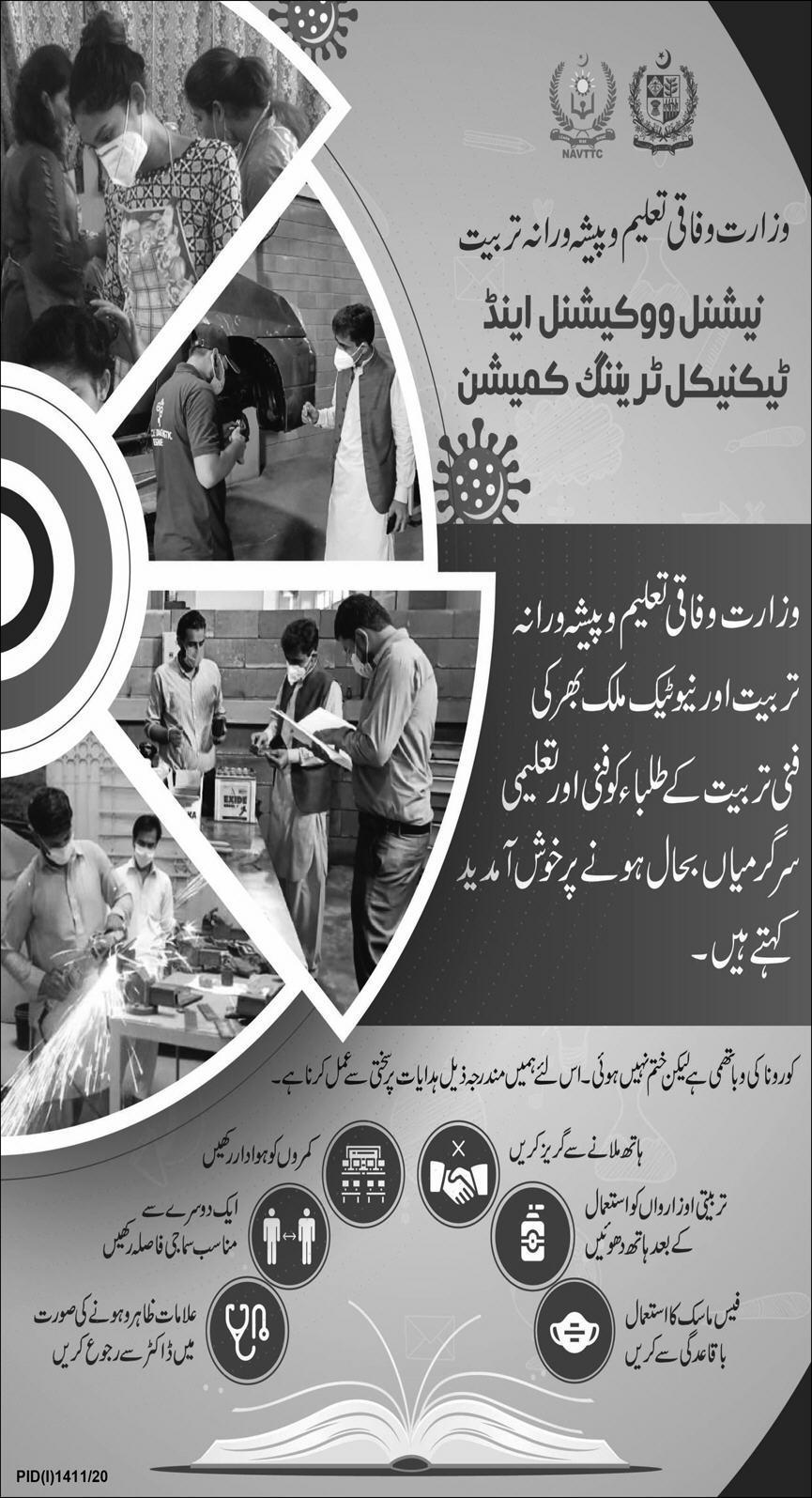 PM Kamyab Program NAVTTC