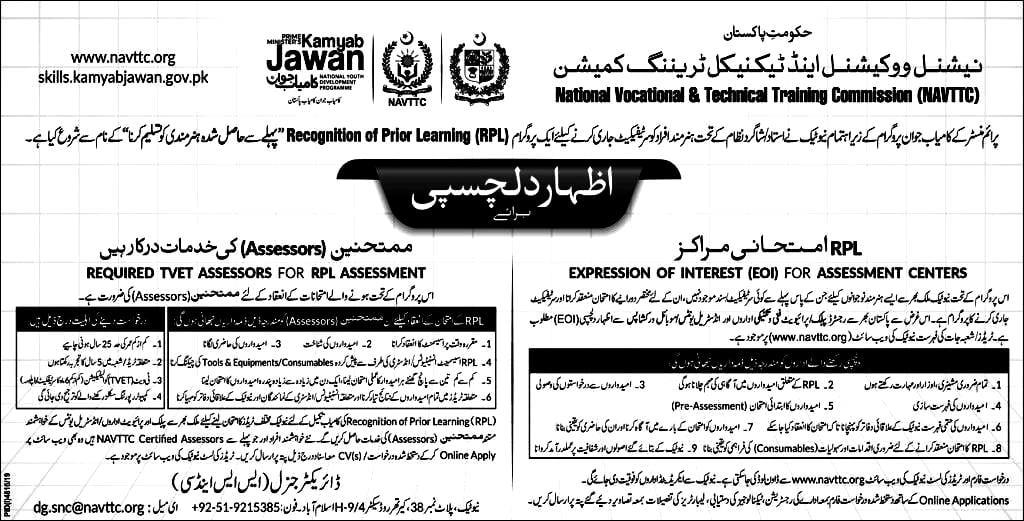 PM Kamyab ProgramNAVTTC Asseror RPL Assessment online Apply