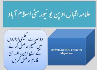 Allama Iqbal Open University (AIOU) Islamabad Download NOC Application Form