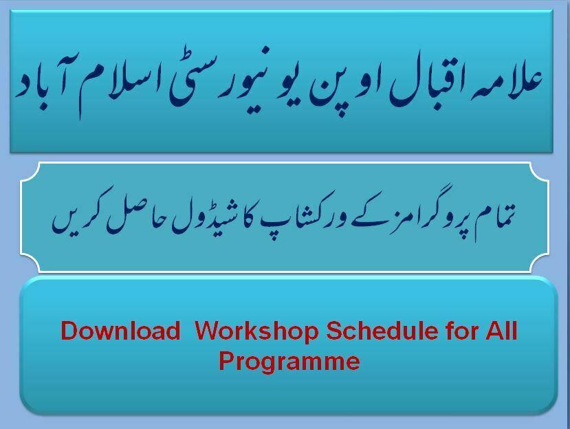 AIOU Workshop Classes Schedule