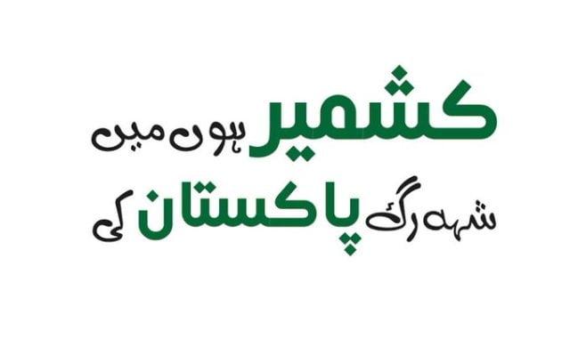 Kashmir Solidarity Day - 5 Feb 2020