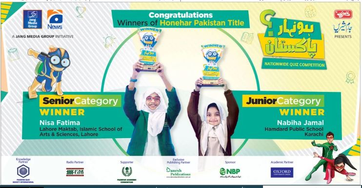 Honehar Pakistan Quiz Competition winner 2020