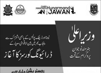 CM Punjab Hunarmand Nojawan Driving Course Admission 2020