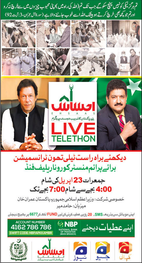Prime Minister Corona Relief Fund PTV Live Telethon