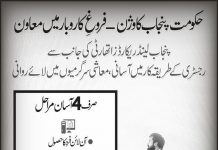 Punjab landrecord online registry