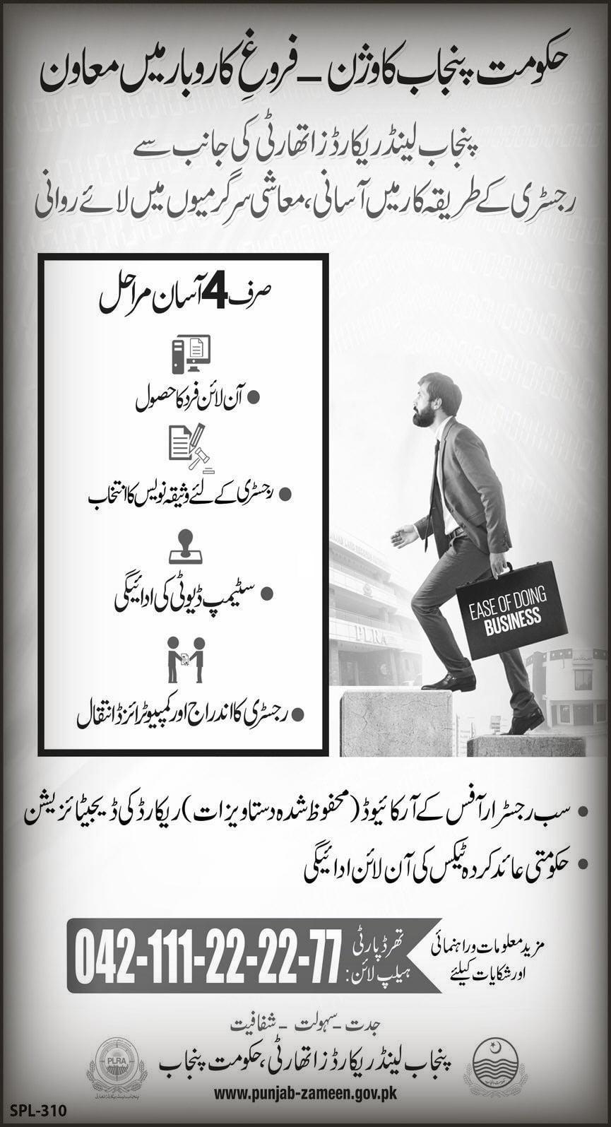Punjab landrecord online registry