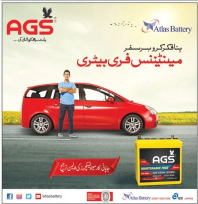 Atlas AGS Batteries rates