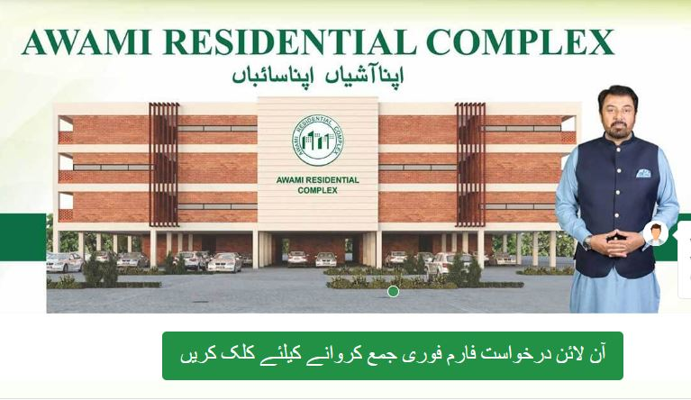 AWAMI RESIDENTIAL COMPLEX LAHORE Online Registration Form