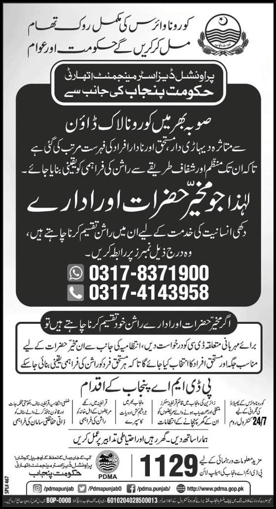 Corona Relief Program In Pakistan