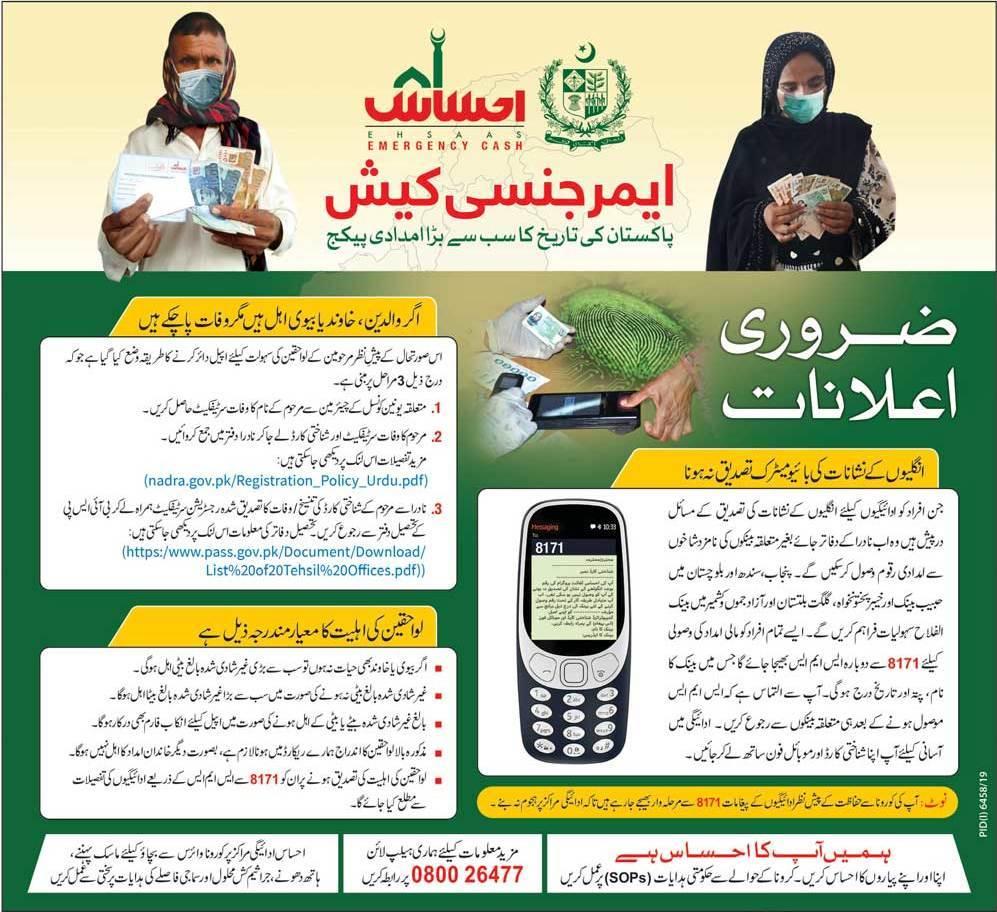 ehsas emergency cash program