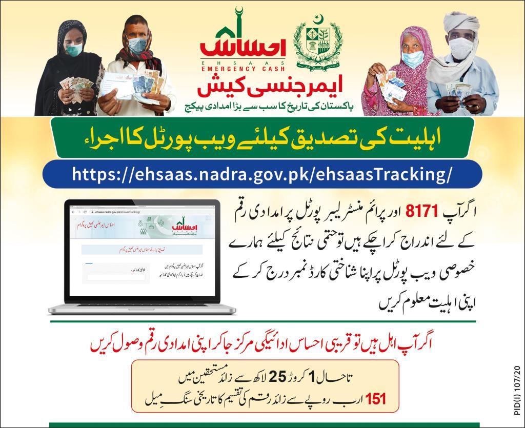 ehsas registration form