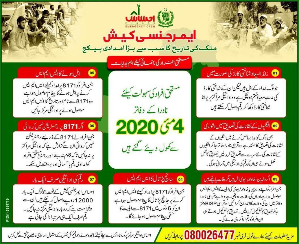 Ehsaas Emergency Cash Online Registration method to get mony