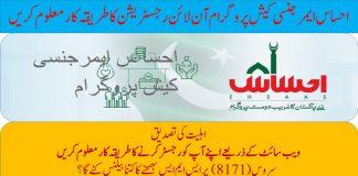 Ehsaas Emergency Cash Program registration