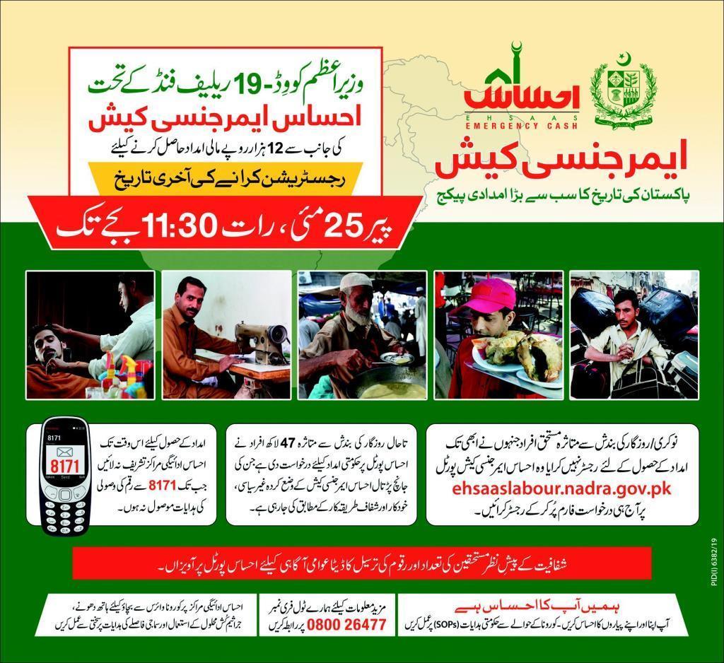 Ehsaas Emergency Cash Program Last date