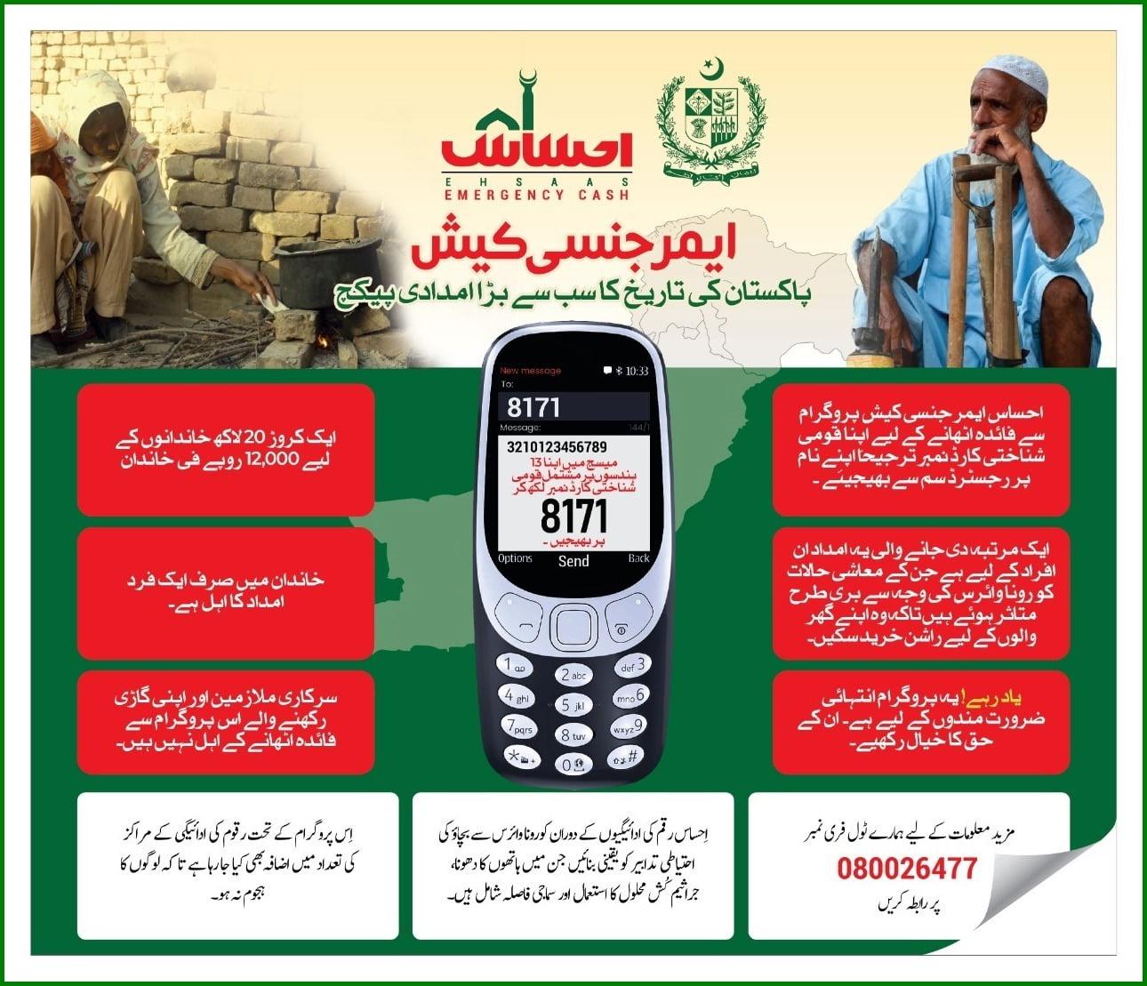 emergency ehsas online registration