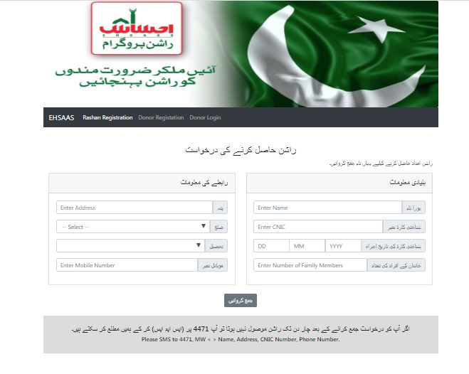 ehsaas program online registration