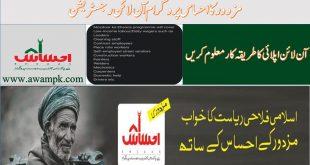 Mazdoor Ka Ehsaas Program Online Registration