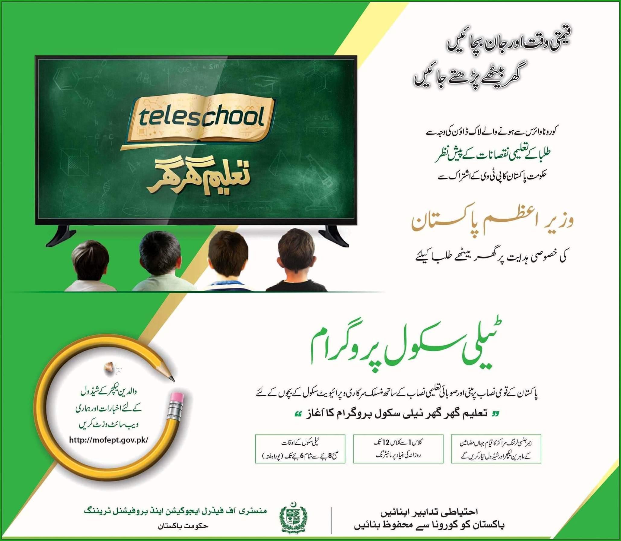Pakistan Television Network (PTV) Teleschool Programs time table