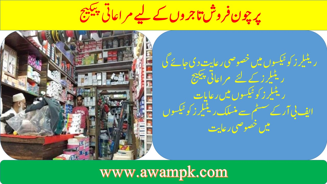 concession package to retailer traders