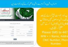 Ehsaas Rashan Program registration