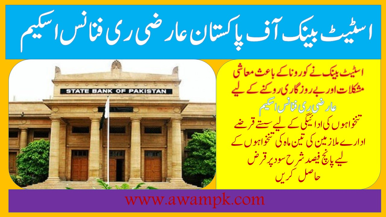 SBP Temporary Refinance Scheme