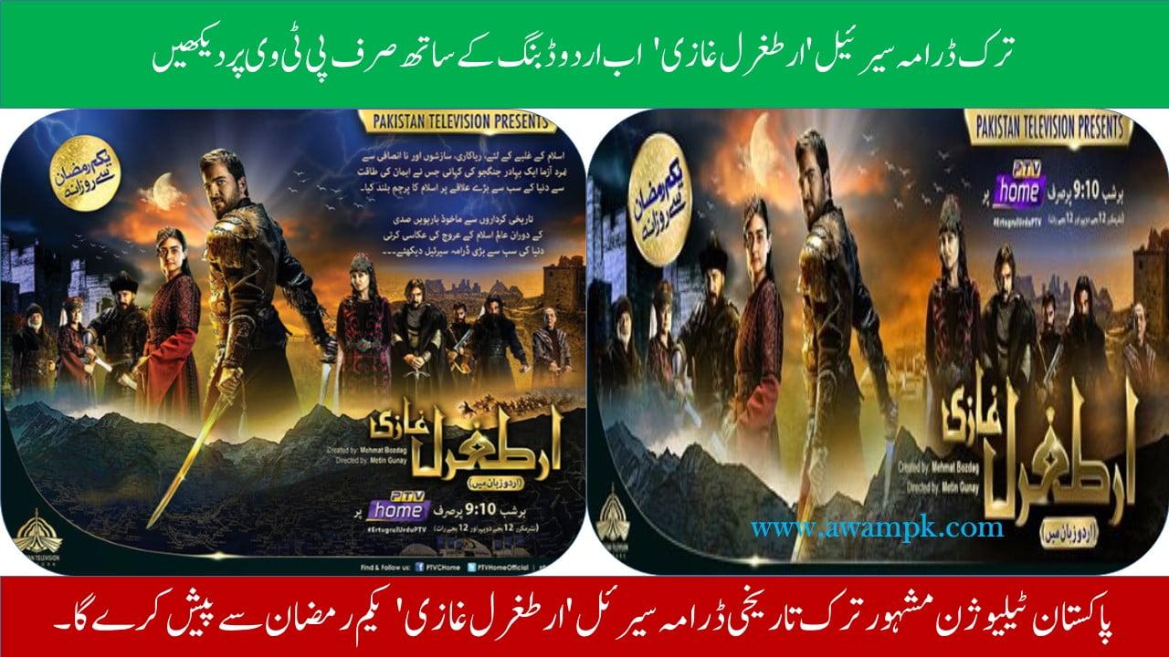 PTV Artighlar Ghazi Drama in urdu