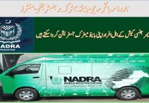 NADRA mobile registration Vans for tracking Ehsa Program verification Fast